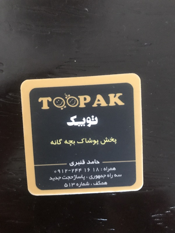 تولیدی پوشاک بچگانه توپک