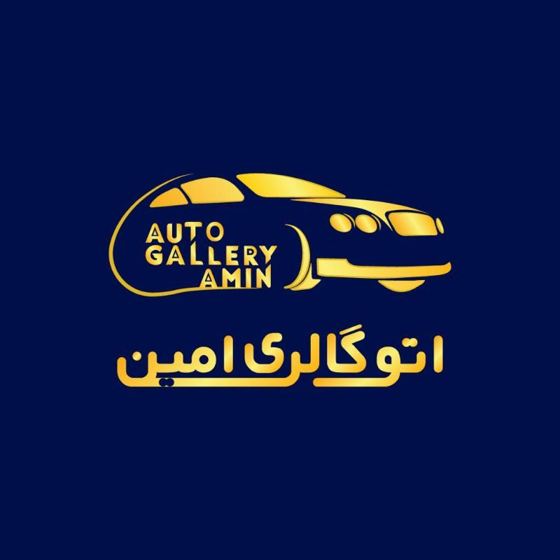نمایشگاه خودرو اتو امین (حسن زاده)