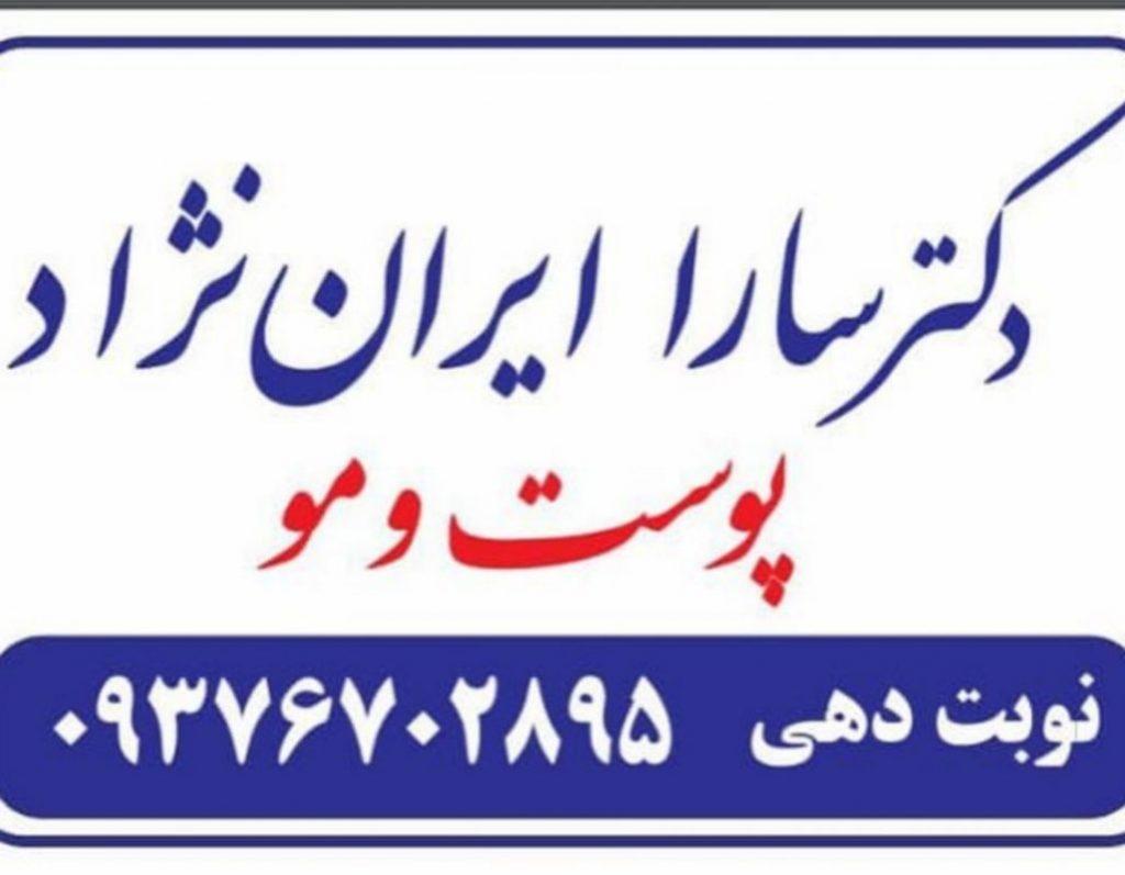 پیج دکتر سارا ایران نژاد