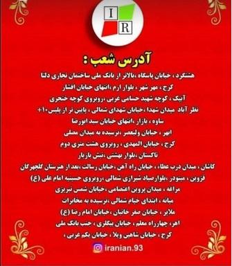 پیج فروشگاه پوشاک زنجیره ای ایرانیان