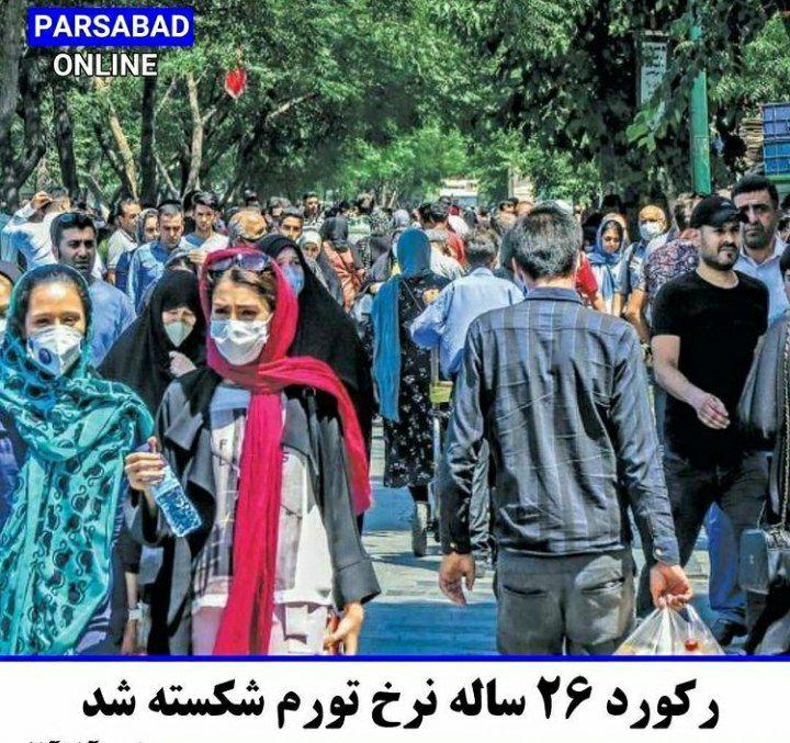 پیج خبری پارس آباد